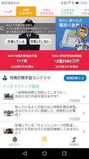 Androidアプリ「DigiPolice」のスクリーンショット 3枚目