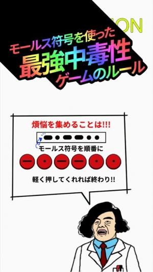 Androidアプリ「寝て起きたら煩悩か四つ (Karma Ball Z)」のスクリーンショット 2枚目