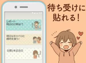 Androidアプリ「待受にメモ・素直になる可愛いメモ帳ウィジェット無料」のスクリーンショット 1枚目