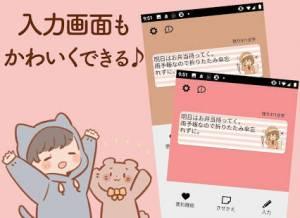 Androidアプリ「待受にメモ・素直になる可愛いメモ帳ウィジェット無料」のスクリーンショット 3枚目