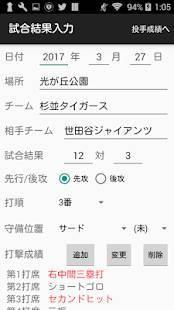 Androidアプリ「草野球日記 ベボレコ」のスクリーンショット 3枚目