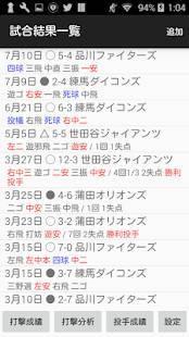 Androidアプリ「草野球日記 ベボレコ」のスクリーンショット 2枚目