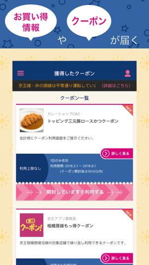 Androidアプリ「京王アプリ」のスクリーンショット 5枚目
