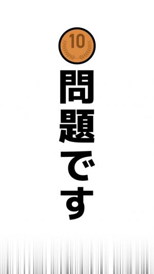 Androidアプリ「間違えたら10円ちょーだい」のスクリーンショット 1枚目