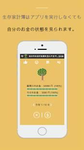 Androidアプリ「生存家計簿」のスクリーンショット 5枚目