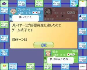 Androidアプリ「億万長者クエスト」のスクリーンショット 3枚目