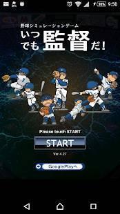 Androidアプリ「野球SLG「いつでも監督だ!」~監督采配~」のスクリーンショット 1枚目