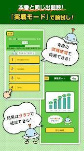 Androidアプリ「英検リスニングマスター 5級4級」のスクリーンショット 3枚目