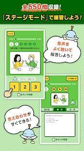 Androidアプリ「英検リスニングマスター 5級4級」のスクリーンショット 2枚目