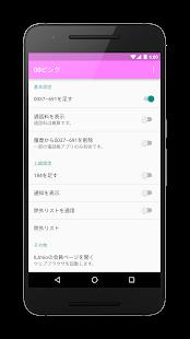 Androidアプリ「IIJmioユーザー向け:00ピンク」のスクリーンショット 3枚目