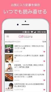 Androidアプリ「コズレ/妊娠~育児まで子育て情報をあなたにあわせて無料配信」のスクリーンショット 4枚目