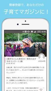 Androidアプリ「コズレ/妊娠~育児まで子育て情報をあなたにあわせて無料配信」のスクリーンショット 2枚目