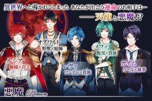 Androidアプリ「ナイトメアハーレム 女性向け恋愛ゲーム無料!人気乙ゲー」のスクリーンショット 5枚目