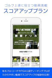 Androidアプリ「ゴルフ動画 - ゴルフネットワーク プラス」のスクリーンショット 4枚目