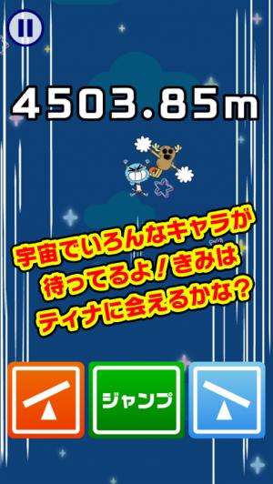 Androidアプリ「ぶっとび!ガムボール」のスクリーンショット 3枚目