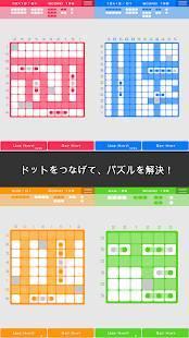 Androidアプリ「Logic Dots」のスクリーンショット 1枚目