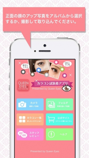 Androidアプリ「カラコン試着は「QUEEN EYES」」のスクリーンショット 1枚目