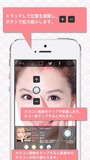 Androidアプリ「カラコン試着は「QUEEN EYES」」のスクリーンショット 4枚目