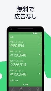 Androidアプリ「Moneytree 家計簿より楽チン」のスクリーンショット 3枚目