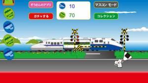 Androidアプリ「電車を集めて自由に連結・電車コレクション」のスクリーンショット 1枚目