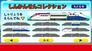 Androidアプリ「電車を集めて自由に連結・電車コレクション」のスクリーンショット 3枚目