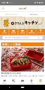 Androidアプリ「ダイエー 特売 クーポンアプリ」のスクリーンショット 5枚目