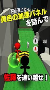 Androidアプリ「チャリ走 キューブに爆走 スズキ vs サトー」のスクリーンショット 2枚目
