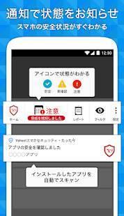 Androidアプリ「Yahoo!スマホセキュリティ 悪質アプリやウイルスからスマホを守る」のスクリーンショット 5枚目