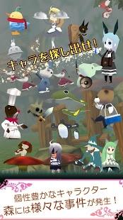 Androidアプリ「メルヘンフォーレスト ~メルンちゃんと森の贈り物~」のスクリーンショット 4枚目