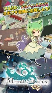 Androidアプリ「メルヘンフォーレスト ~メルンちゃんと森の贈り物~」のスクリーンショット 1枚目