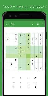 Androidアプリ「ナンプレ - 無料&日本語版」のスクリーンショット 4枚目