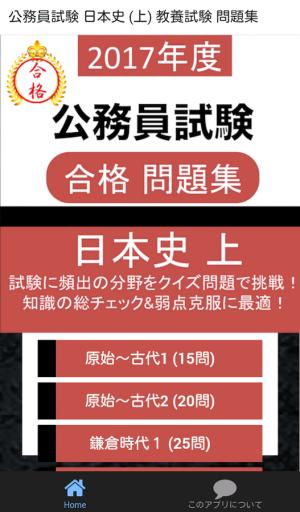 Androidアプリ「公務員試験 日本史 (上) 教養試験 人文科学 過去問」のスクリーンショット 1枚目
