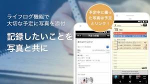 Androidアプリ「Refills Lite-カレンダー・スケジュール帳・無料」のスクリーンショット 4枚目