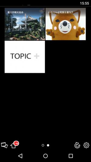 Androidアプリ「とよかわ観光アプリ」のスクリーンショット 5枚目