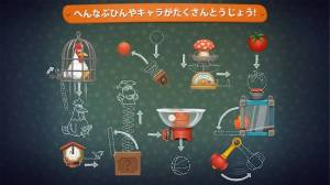 Androidアプリ「Inventioneers Full Version」のスクリーンショット 4枚目