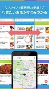 Androidアプリ「メシコレ - 食通お墨つきの美味い店が見つかるグルメアプリ」のスクリーンショット 2枚目