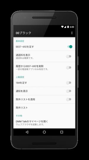 Androidアプリ「00ブラック」のスクリーンショット 3枚目