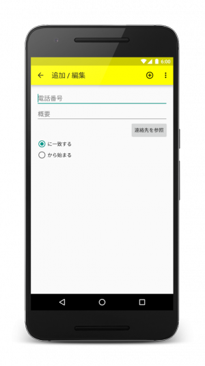 Androidアプリ「00イエロー」のスクリーンショット 5枚目