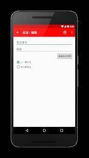 Androidアプリ「楽天でんわユーザー向け:00レッド」のスクリーンショット 5枚目