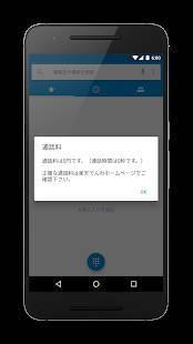 Androidアプリ「楽天でんわユーザー向け:00レッド」のスクリーンショット 1枚目