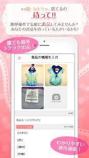 Androidアプリ「フリマアプリ「フリママ」無料で楽しむママ・パパ向けアプリ」のスクリーンショット 2枚目