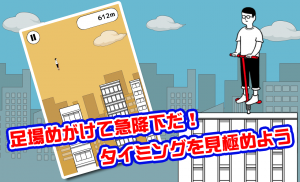 Androidアプリ「ビルホッピング」のスクリーンショット 2枚目