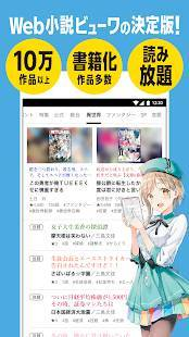 Androidアプリ「カクヨムViewer - Web小説もライトノベルも読み放題!」のスクリーンショット 1枚目