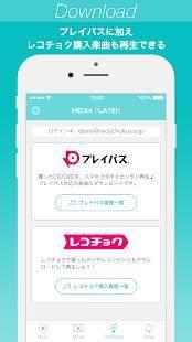 Androidアプリ「プレイパス対応音楽アプリ - PlayPASS Music」のスクリーンショット 4枚目