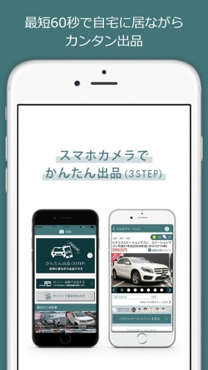 Androidアプリ「車の個人売買ならクルマジロ:出品は無料でおトクに取引!」のスクリーンショット 2枚目