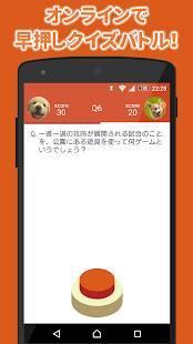 Androidアプリ「みんなで早押しクイズ」のスクリーンショット 1枚目