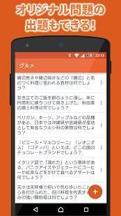 Androidアプリ「みんなで早押しクイズ」のスクリーンショット 4枚目