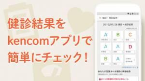 Androidアプリ「kencom(ケンコム) 楽しみながら、健康に。」のスクリーンショット 2枚目