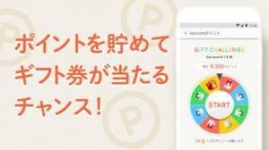 Androidアプリ「kencom(ケンコム) 楽しみながら、健康に。」のスクリーンショット 5枚目