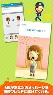 Androidアプリ「Miitomo」のスクリーンショット 3枚目